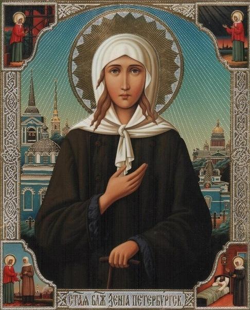 4 сильных молитвы Ксении Петербургской, Православные молитвы ☦