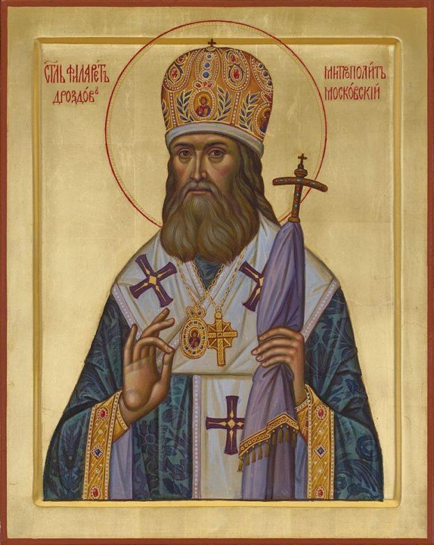Патриарх Московский Филарет