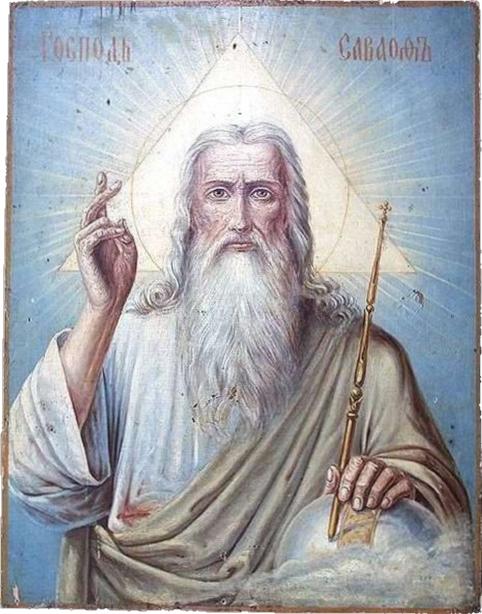 Икона Богу Отцу Саваофу
