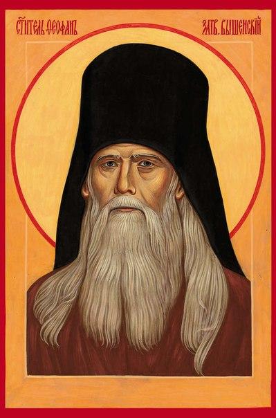 икона Феофану Затворнику