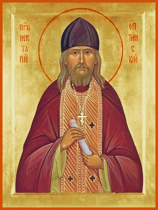 икона Нектарию Оптинскому