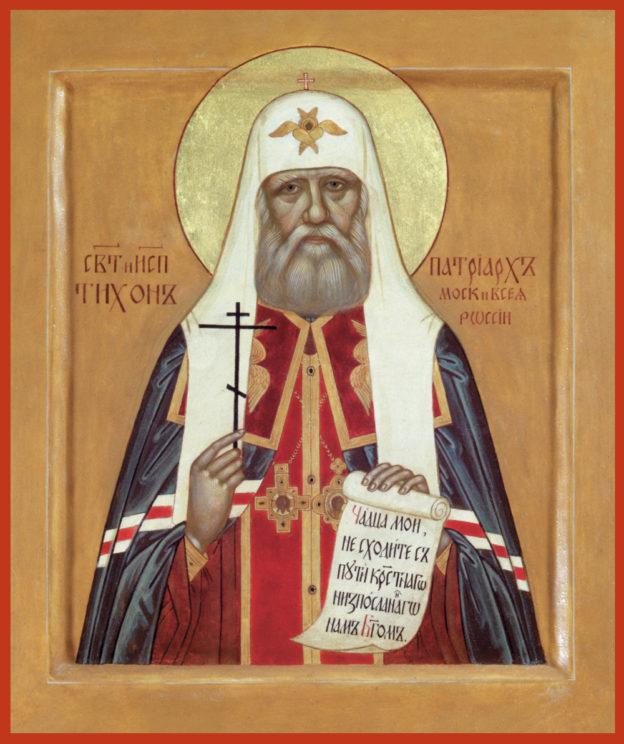 Икона Тихону Московскому
