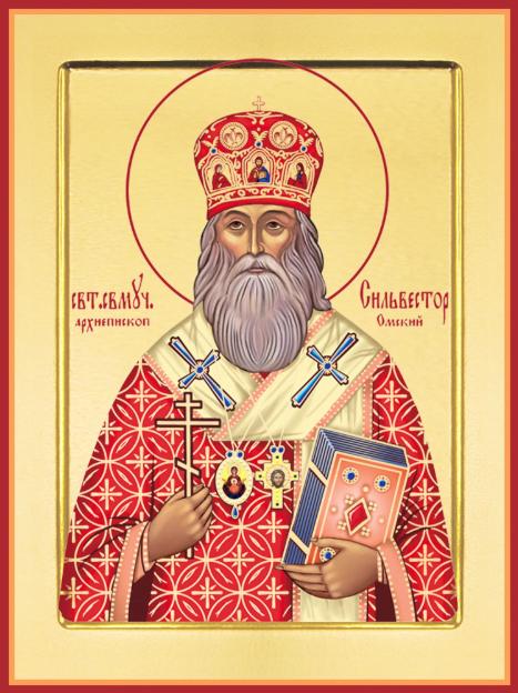 Сильвестр Омский