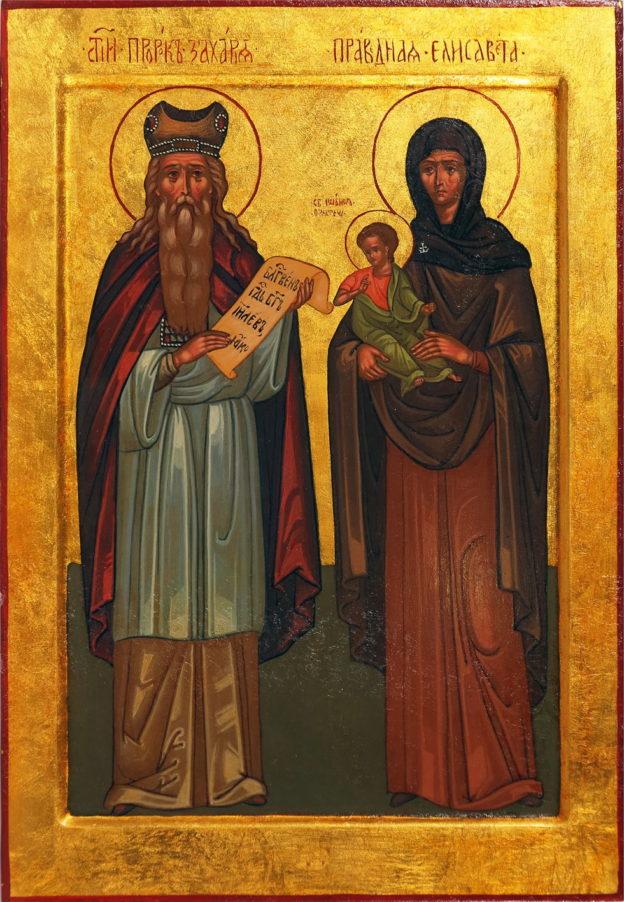 Захария и Елисавета