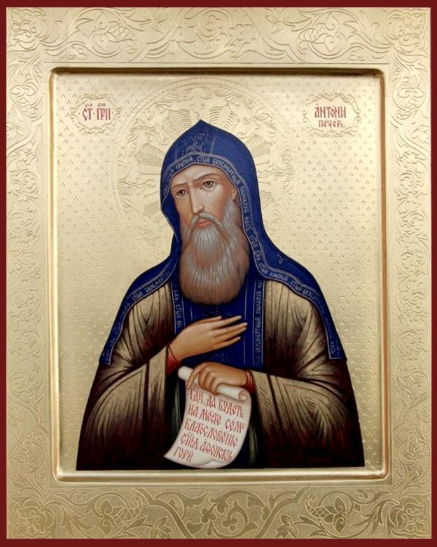 Антоний Печерский