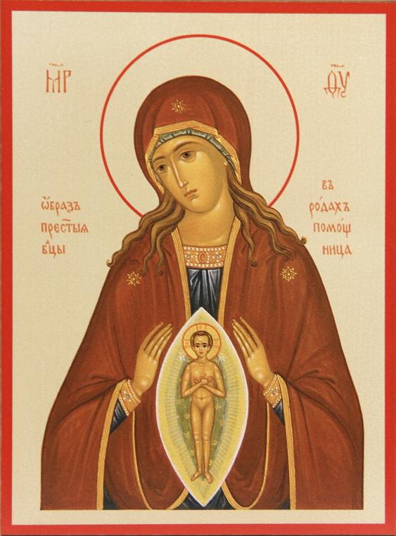 «Помощница в родах» икона