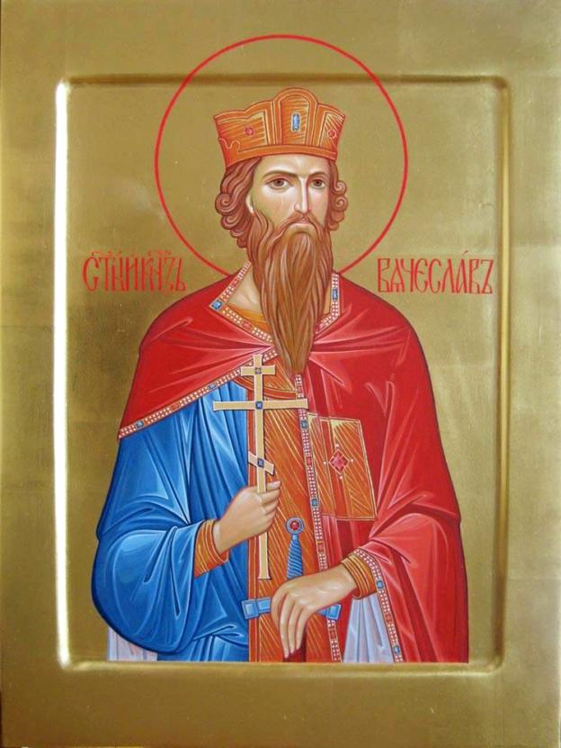Благоверный князь Вячесла́в Чешский