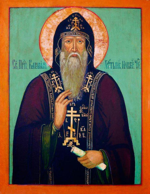 икона Варлааму Хутынскому