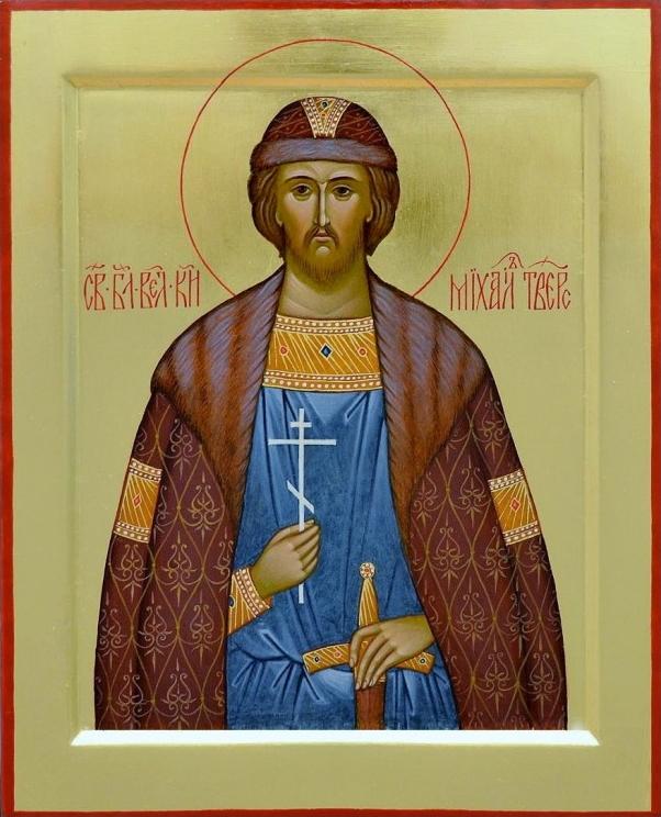 икона князю Михаилу Тверскому