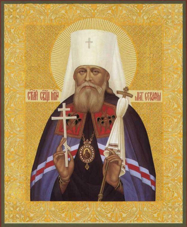икона Серафиму Чичагову