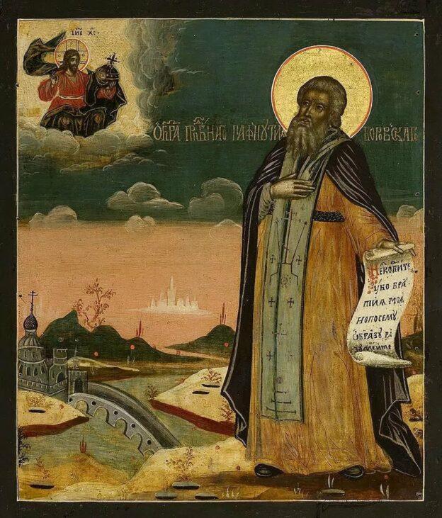 икона Пафнутий Боровский